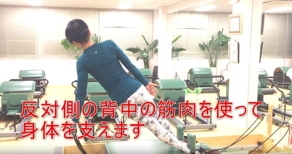75-06_反対側の背中の筋肉を使って身体を支えます