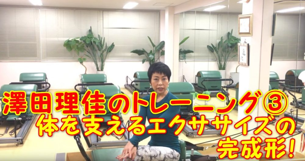 73-01_澤田理佳のトレーニング③身体を支えるエクササイズの完成形