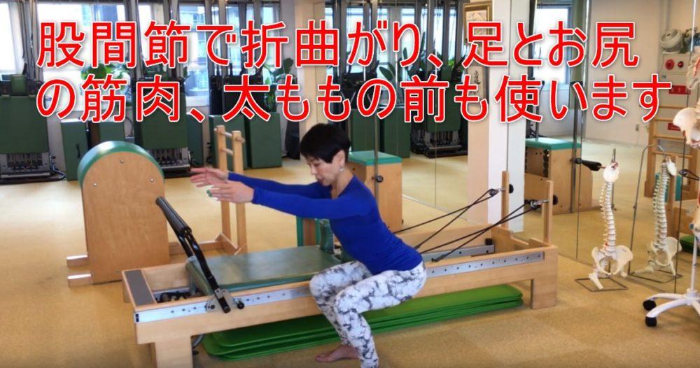 77-03_股間節で折曲がり、足とお尻の筋肉、太ももの前も使います