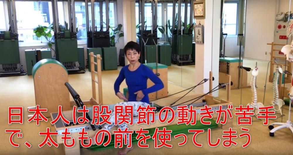 77-04_日本人は股関節の動きが苦手で、太ももの前を使ってしまう