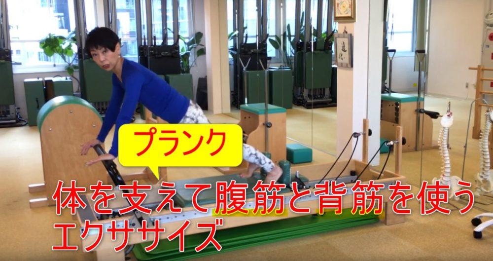 78-05_体を支えて腹筋と背筋を使うエクササイズ