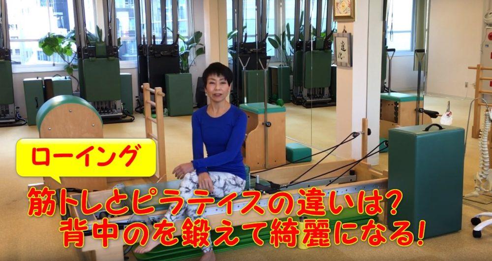 79-01_筋トレとピラティスの違いは?背中のを鍛えて綺麗になる!
