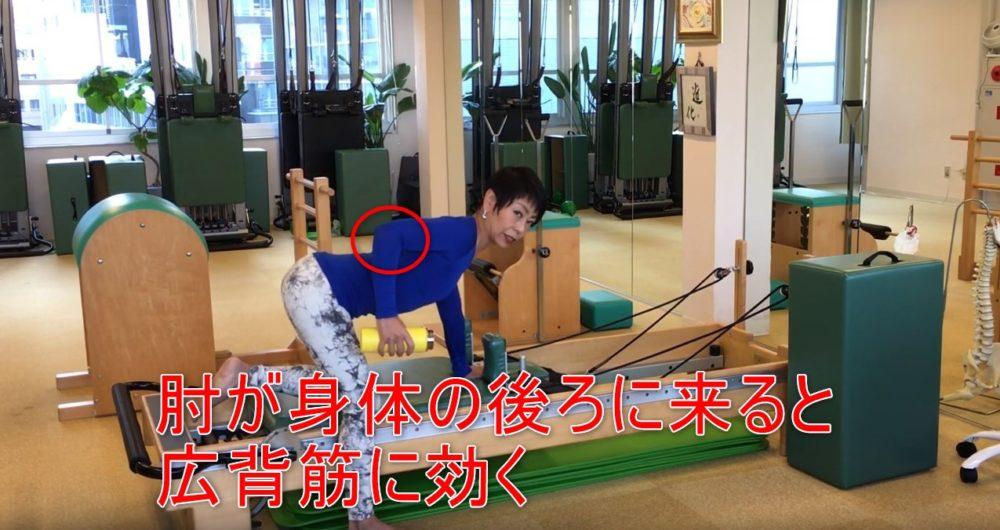 79-04_肘が身体の後ろに来ると広背筋に効く