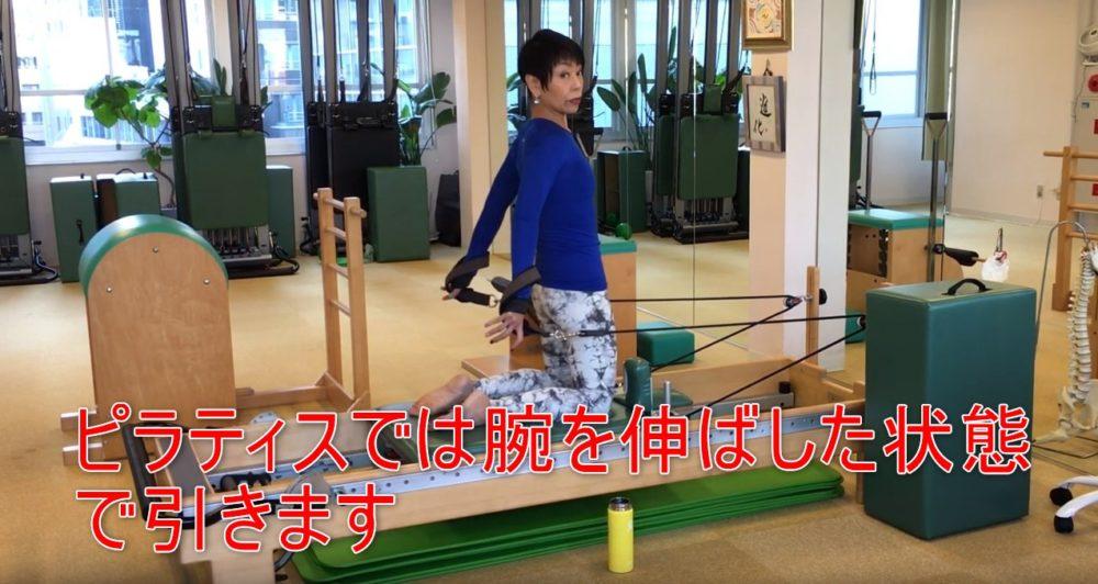 79-07_ピラティスでは腕を伸ばした状態で引きます