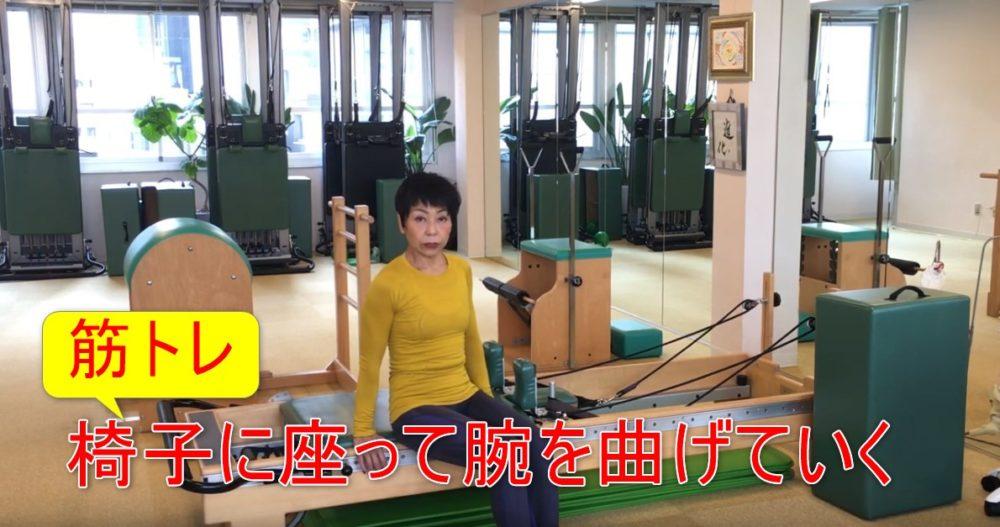 80-03_筋トレの場合は椅子に座って腕を曲げていく