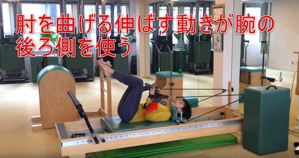 80-07_肘を曲げる伸ばす動きが腕の後ろ側を使う