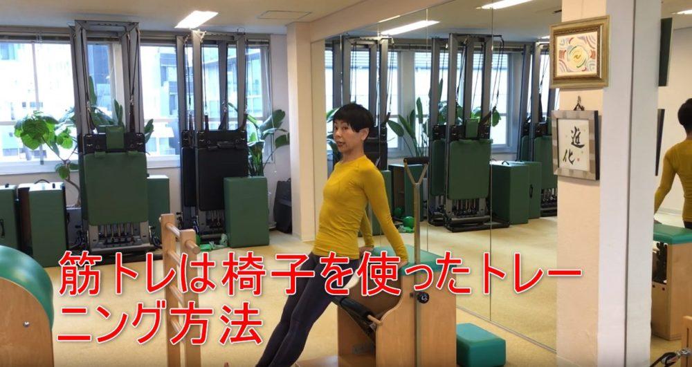 81-03_筋トレは椅子を使ったトレーニング方法