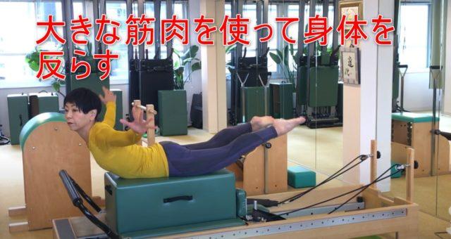 83-05_大きな筋肉を使って身体を反らす