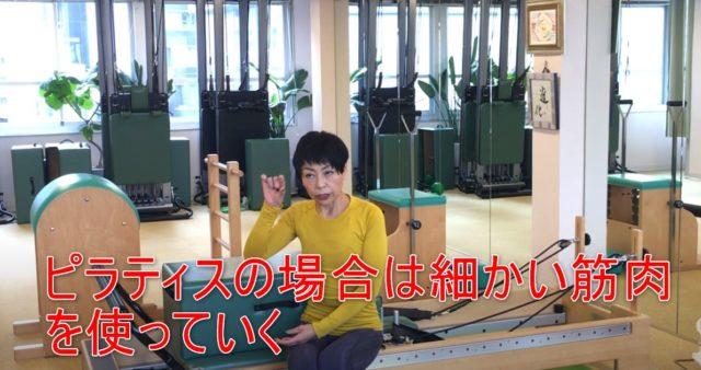 83-06_ピラティスの場合は細かい筋肉を使っていく
