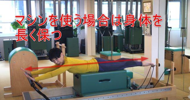 83-10_マシンを使う場合は身体を長く保つ