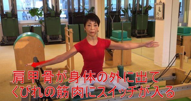 肩甲骨が身体の外に出てくびれの筋肉にスイッチが入る