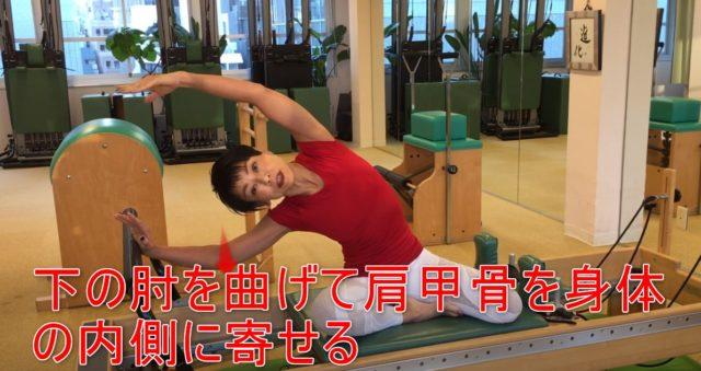 下の肘を曲げて肩甲骨を身体の内側に寄せる